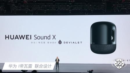 联合帝瓦雷打造高端HiFi级智能音箱 华为Sound X售价1999元2