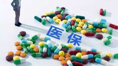 """重磅官宣! 医保药品新增70个 救命药都是""""平民价"""""""