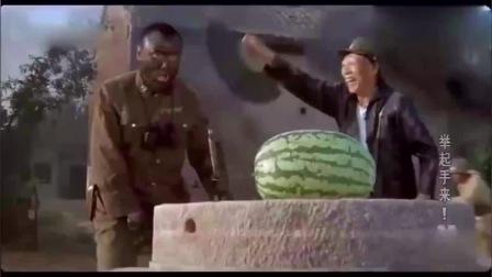 举起手来:鬼子需要用水,汉奸给他找来西瓜,结果西瓜里有地雷