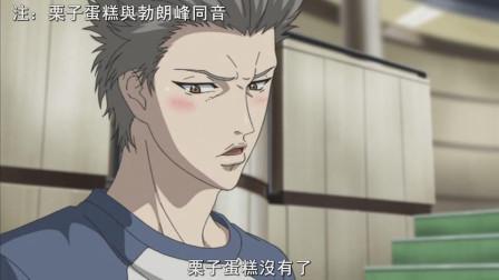网球王子:亚久津是什么小可爱,听说栗子蛋糕没了,表情也太可爱了
