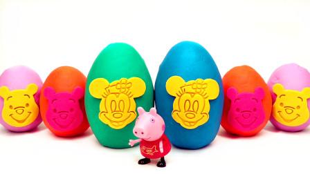 彩泥奇趣蛋玩具 小猪佩奇拆米奇彩泥蛋迪士尼惊喜培乐多