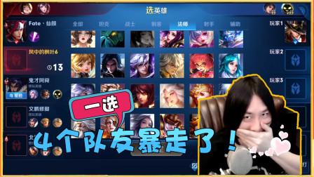 张大仙:这英雄加强了也不能玩!大仙一选4个队友直接暴走了!