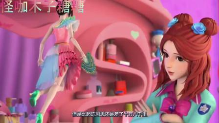 叶罗丽七:文茜为什么敢抢王默的位置,却不敢动陈思思的蛋糕呢?