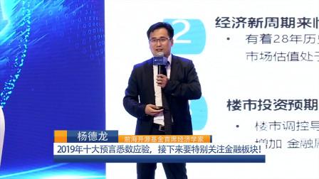 杨德龙:2019年十大预言悉数应验!接下来要特别关注金融板块!