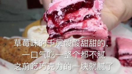 甜品暴击!少女心草莓千层蛋糕吃播,小姐姐吃的津津有味太过瘾啦