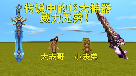 迷你世界:传说中的十二大神器,每一样都很厉害,都是无敌的!