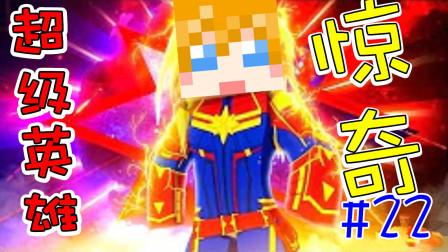 【XY小源 我的世界】超级英雄大冒险 第22期 惊奇队长男版哈哈