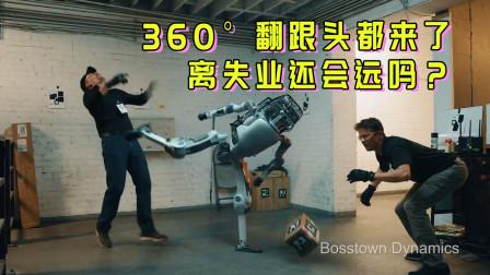 可以360°翻跟头的波士顿动力机器人:我们会失业吗?
