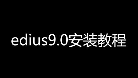 「超详细」EDIUS9.0安装视频教程(win7/win10安装方法相同)