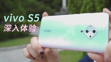 把蔡徐坤握在手心里:vivo S5深入体验