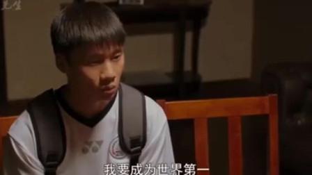 电影《败者为王》:我们何曾不感叹生不逢时,但我们更要像李宗伟一样