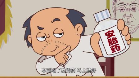 可可小爱:工人小哥去看病,他只是肚子疼,大夫却让他吃安胎药