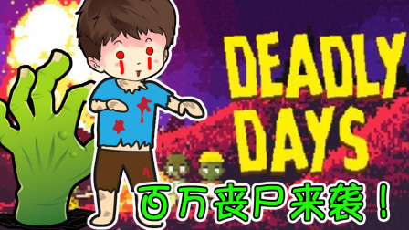 【逍遥小枫】只有小刀和手枪,被百万丧尸疯狂追杀该如何应对?Deadly days #1