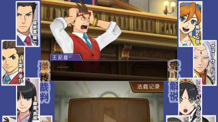 〖爱儿解说〗逆转裁判6(第06期):逆转的魔术表演-第1天 法庭·前篇