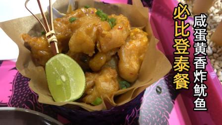 必比登上榜餐厅Keaami,泰国第一女主厨坐镇的餐厅!除了贵没毛病