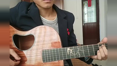 世间美好与你环环相扣 吉他弹唱 (完整版)