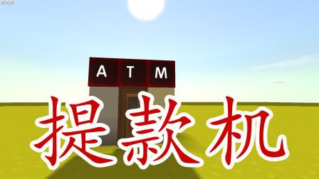 迷你世界 ATM提款机,按一下就会出钞票