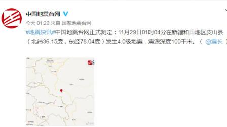 新疆皮山县发生4.0级地震 震源深度100千米