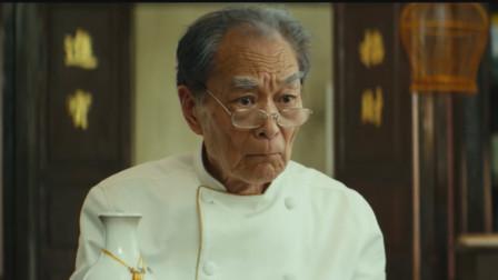 花样厨神:爷爷面见李先生,只给了爷爷两周时间,让他赶紧想办法