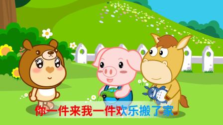 亲宝儿歌:小熊搬家 小朋友们快来看小熊一起搬家吧 来帮帮他吧