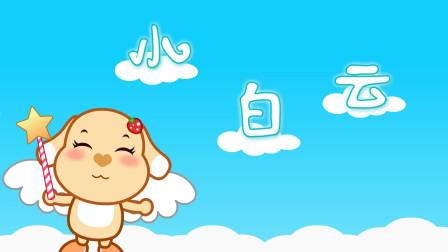 亲宝儿歌:小白云 小小白云真可爱 随风自由飞翔