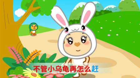 亲宝儿歌:龟兔赛跑 亲宝儿歌演绎经典童话故事 小朋友们肯定喜欢