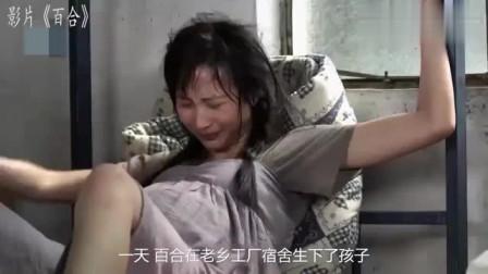 农村女孩来到城市打拼,躲在宿舍生下一个孩子