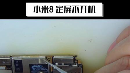 小米8定屏字幕版