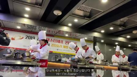 韩国大酒店的后厨泡菜料理竞赛,真让人开眼了