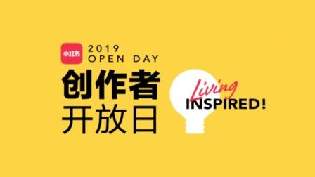 Living inspired!小红书创作者开放日