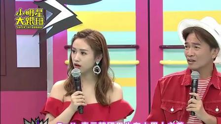小明星大跟班:Emliy表示韩国男生很大男人,吴宗宪为什么却帮他们说话