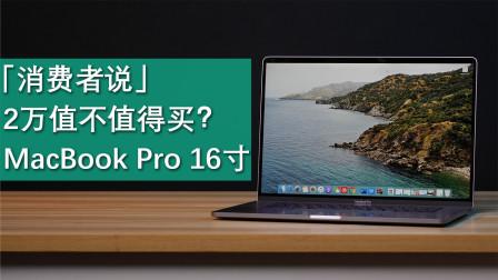 「消费者说」43:2万值不值得买?MacBook Pro 16寸评测