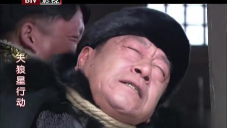 天狼星行动:李啸天发现手下帮日本人干活,却被手下害,亏大了