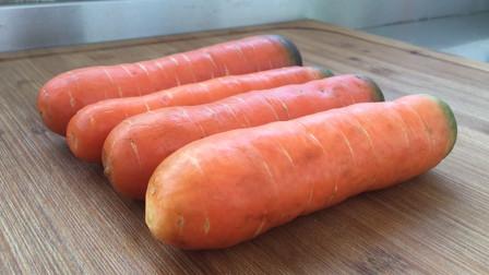天冷了多吃胡萝卜,不用炒不用蒸,营养解馋,出锅馋的流口水