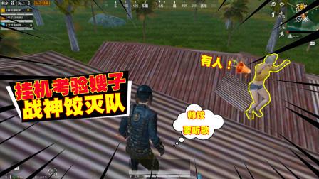 饺子:落地挂机考验嫂子的技术 结果敌人却被我全部灭队 还有谁!