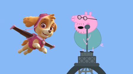 小猪佩奇 猪爸爸爬到铁塔顶部遇到危险,汪汪队的天天来救援 简笔画