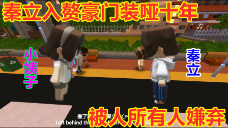 迷你世界废柴女婿01:秦立装哑巴十年,被小姨子同学嘲笑