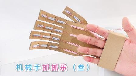 用纸板自制机械手抓抓乐,能代替手拿东西做动作