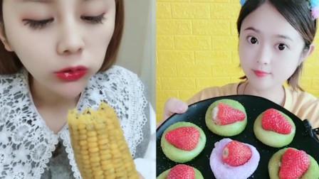 小姐姐直播吃百香果玉米、草莓大福、又好吃又好看