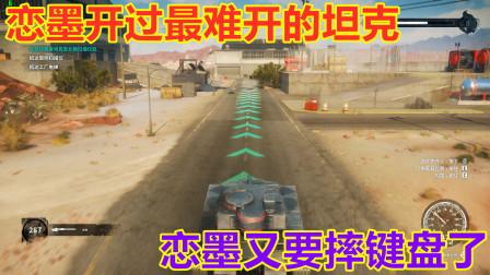 正当防卫4:这是恋墨开过最难开的坦克,恋墨真的摔键盘了
