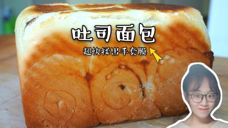 吐司面包做法,10分钟快速揉出手套膜,松软拉丝比买的都要好吃