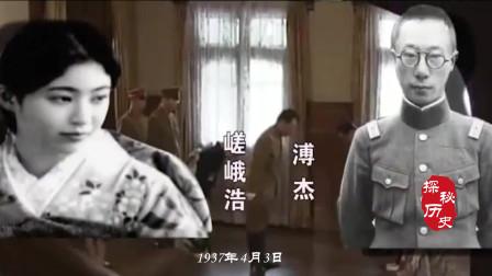 探秘历史 第二季 日本皇室近亲嫁给中国人,不准女儿嫁日本人