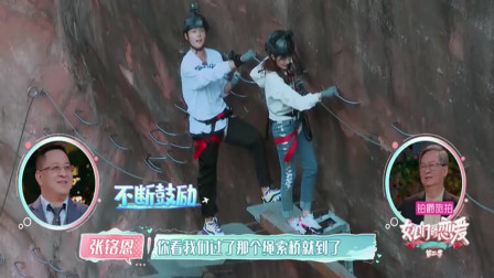 """女儿们的恋爱2:徐璐张铭恩攀岩成功在山顶比心,这波狗粮撒得""""高""""级,徐爸终于认可张铭恩了"""