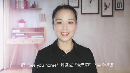 """学英语:把""""see you home""""翻译成""""家里见""""?完全错误"""