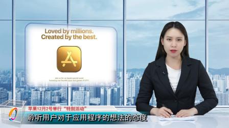 """苹果发布金色邀请函,12月2号举行""""特别活动""""?"""