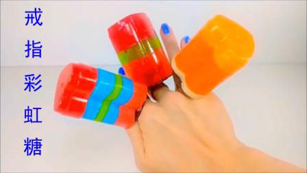 """""""戒指""""也能吃?原来是牛人做的巨型彩虹糖啊,这创意我给100分"""