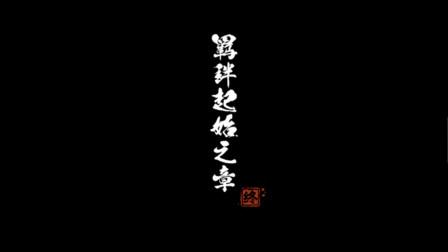 火影忍者:火影养成之路第4天,羁绊起始之章完结!