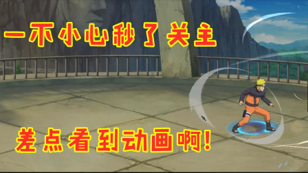 火影忍者:火影养成之路第5天,想看动画但不小心秒掉了关主?