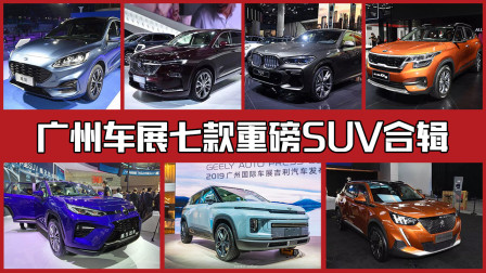 丰田威兰达、全新福特锐际领衔,广州车展七款重磅SUV大盘点-智选车