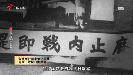 """中国面临""""亡国灭种""""危机之时,中共挺身而出掀起抗日救国高潮"""